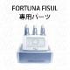 FISUL専用ヘッド 3.0mm【フィッソ専用】