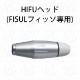 ハイフヘッド 8.0mm(FISULフィッソ専用)