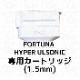 Fortuna Hyper Ulson(フォルトゥナハイパーウルソン)フェイシャル用カートリッジ1.5mm