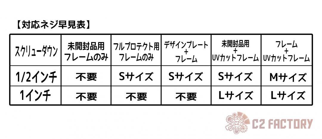スクリューダウン用ネジ(S)4個セット