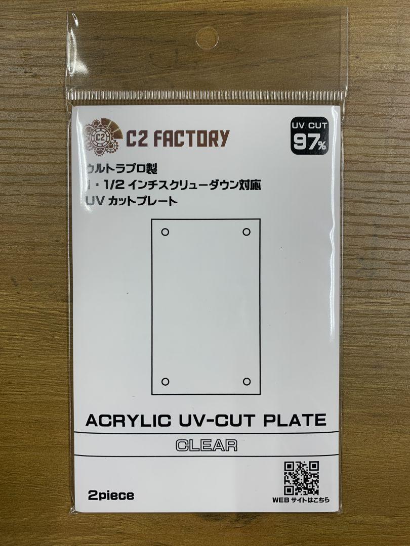 アクリルUVカットプレート クリア 2枚セット
