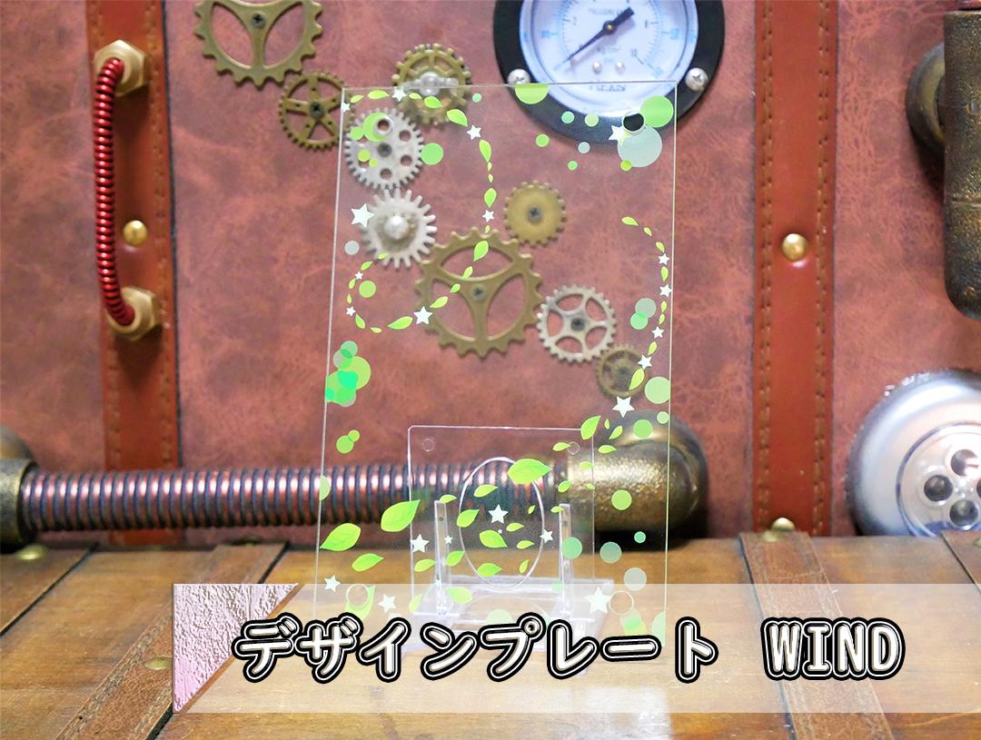 アクリルデザインプレート WIND