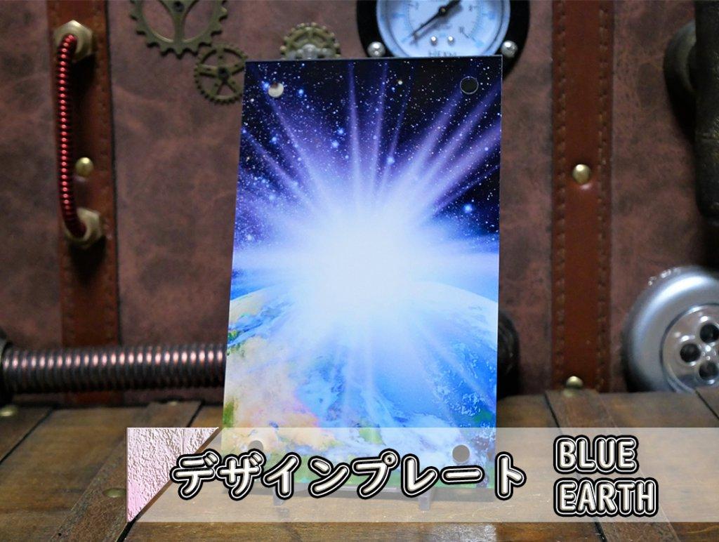 アクリルデザインプレート BLUE EARTH