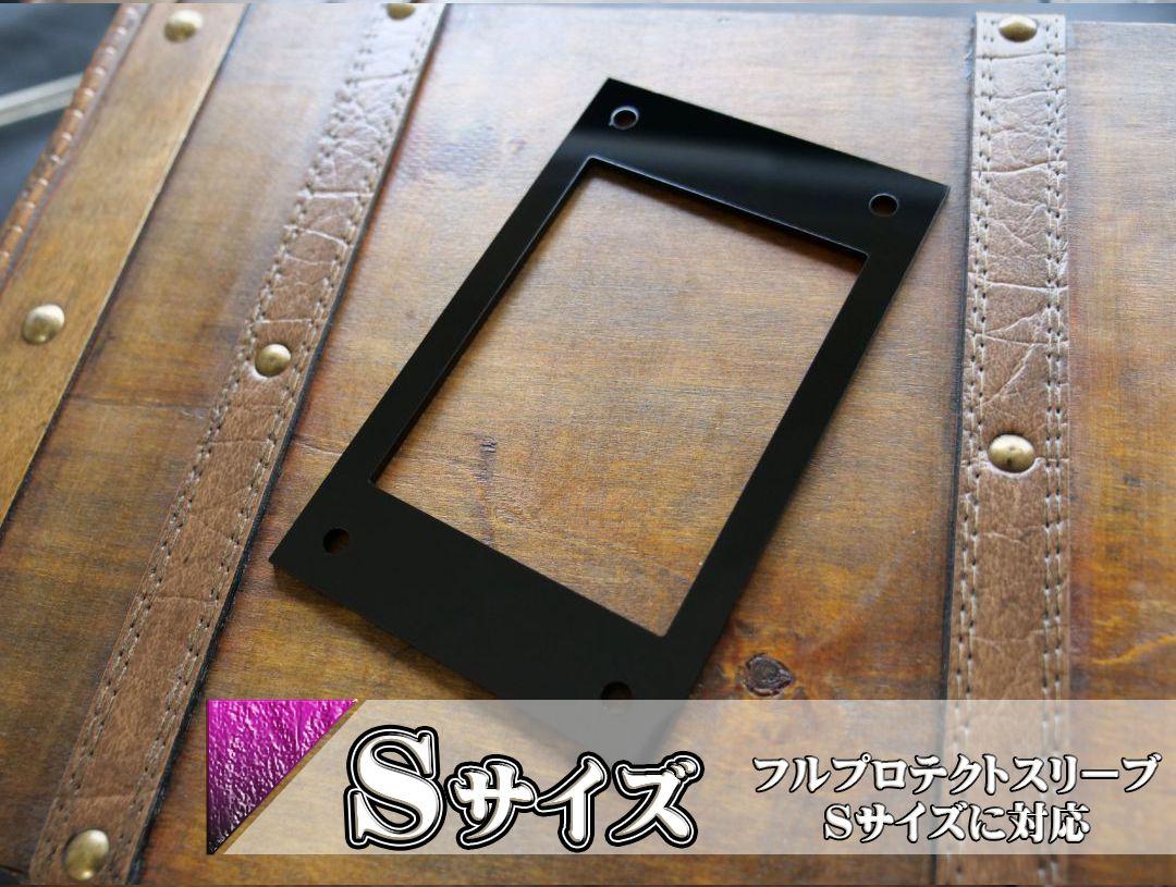アクリルフレーム フルプロテクトスリーブS用 黒