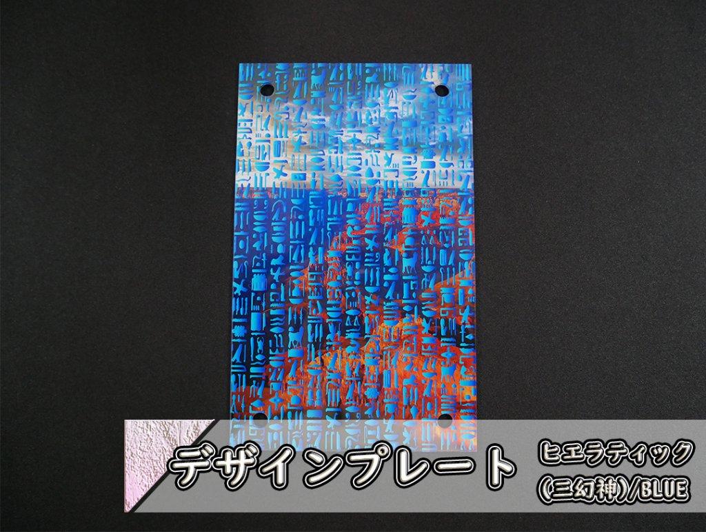 アクリルデザインプレート ヒエラティック(三幻神)