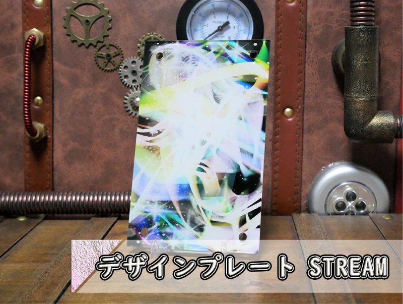 アクリルデザインプレート STREAM