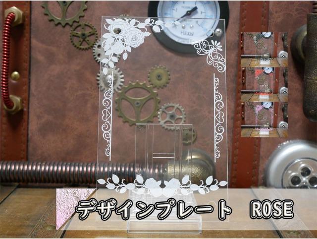 アクリルデザインプレート ROSE