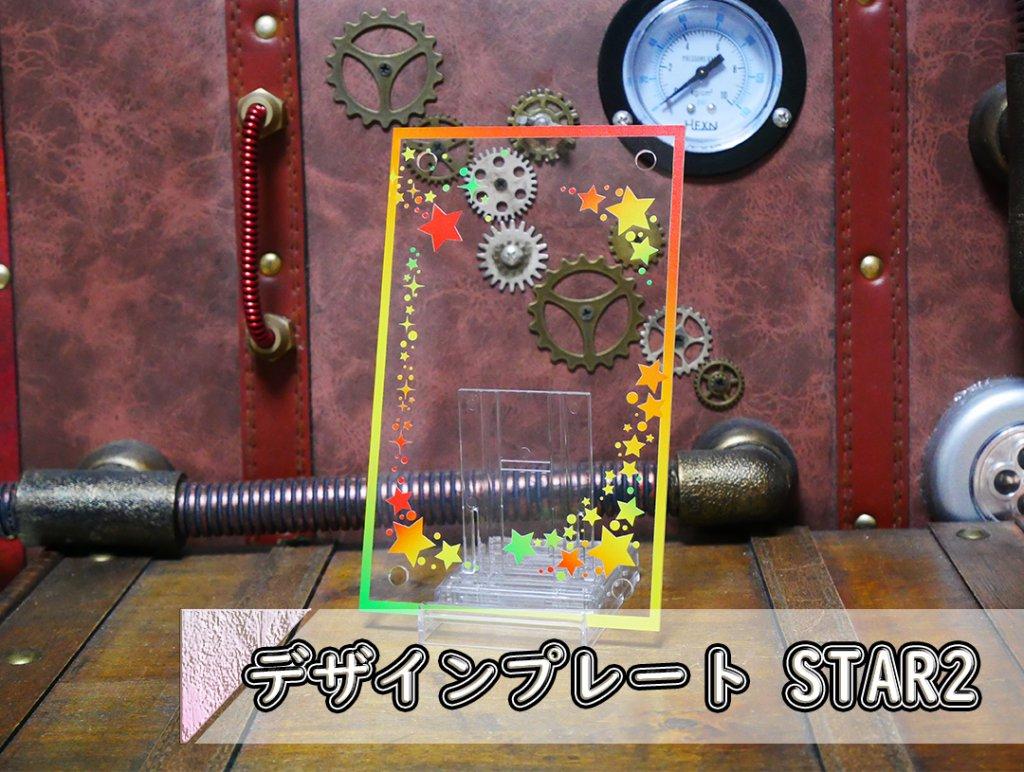 アクリルデザインプレート STAR