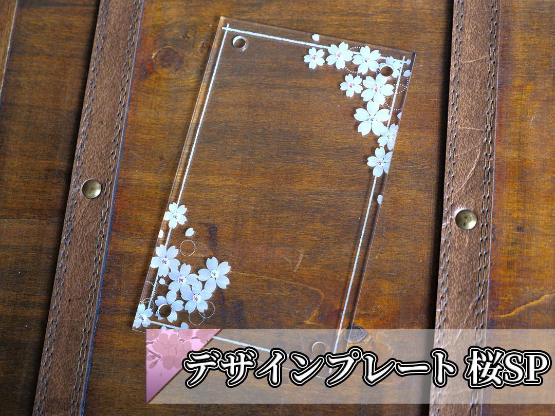 アクリルデザインプレート 桜SP
