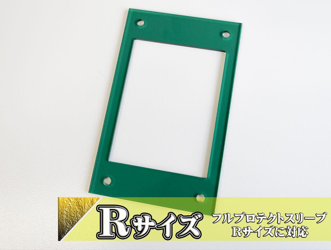 アクリルフレーム フルプロテクトスリーブR用 クリアグリーン