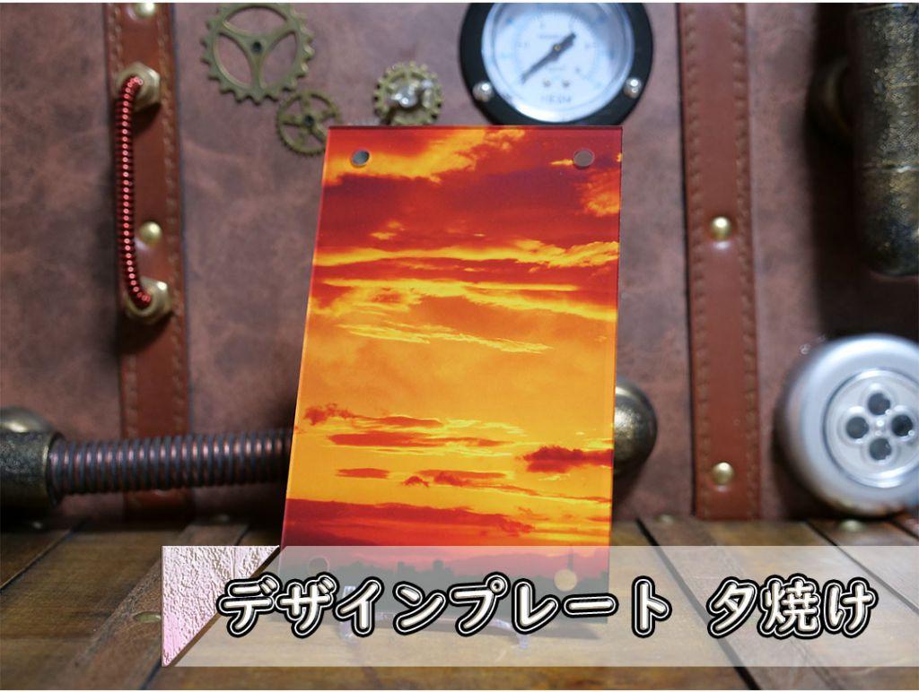 アクリルデザインプレート 夕焼け
