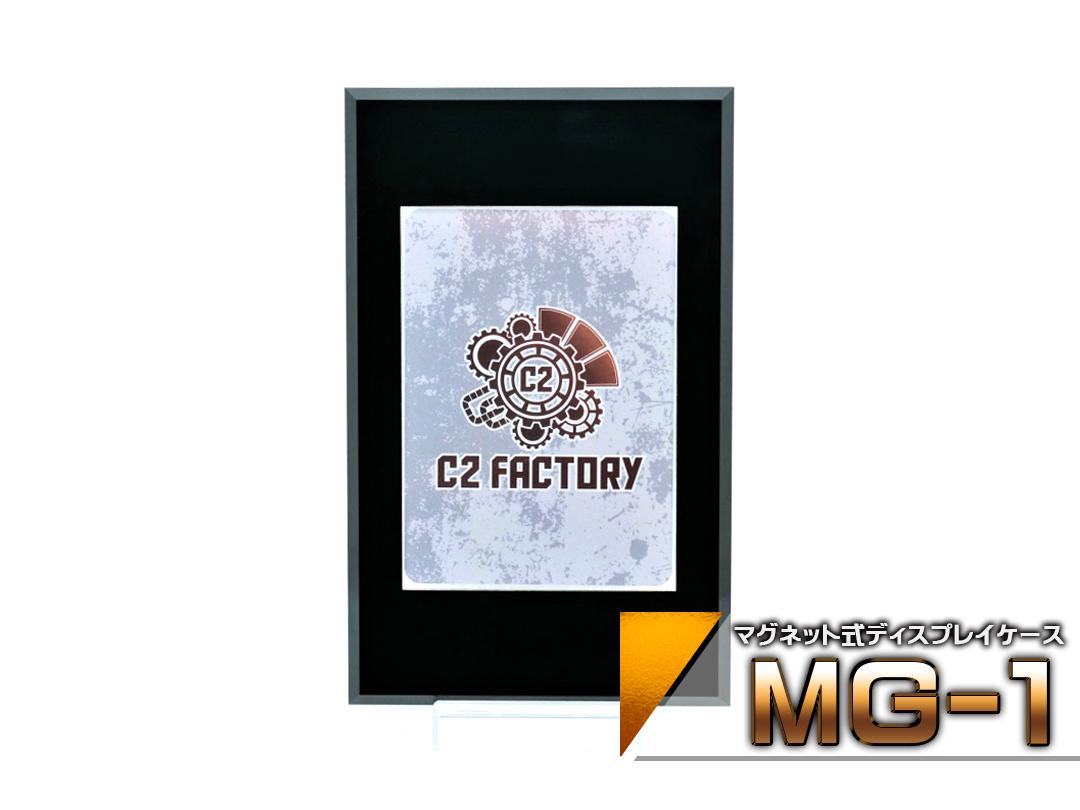 マグネット式ディスプレイケース MG-1
