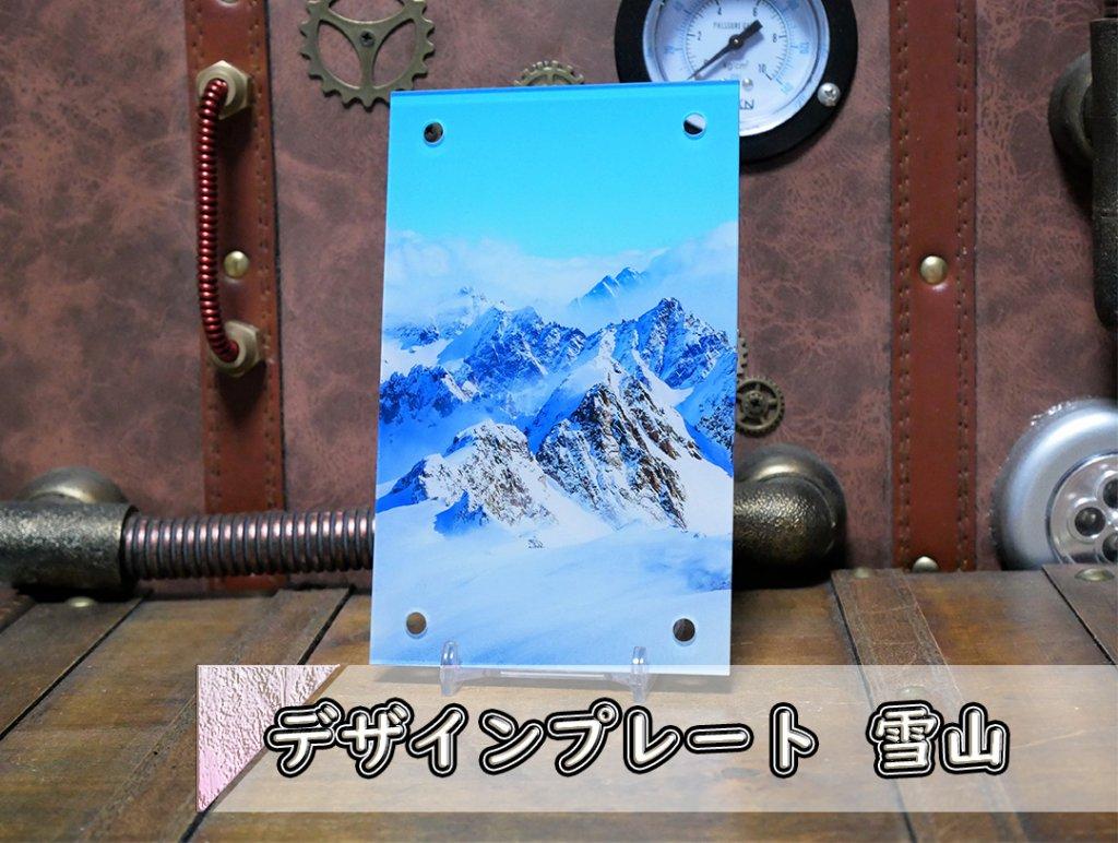アクリルデザインプレート 雪山