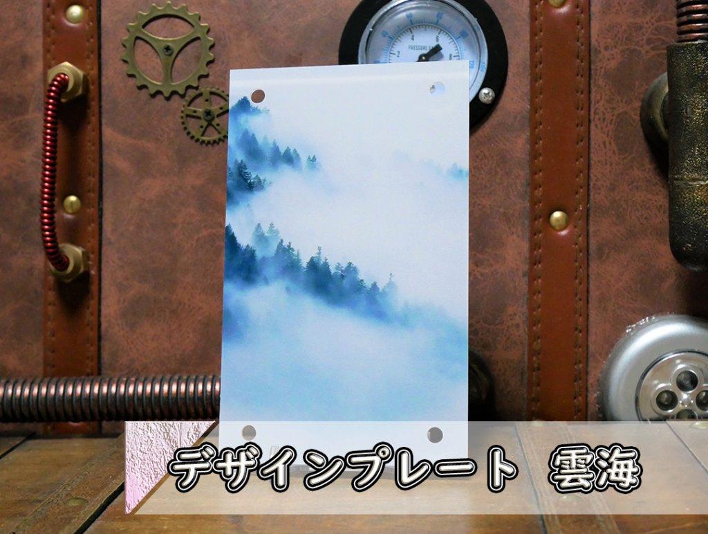 アクリルデザインプレート 雲海