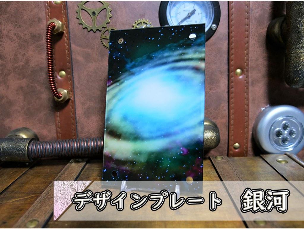 アクリルデザインプレート 銀河