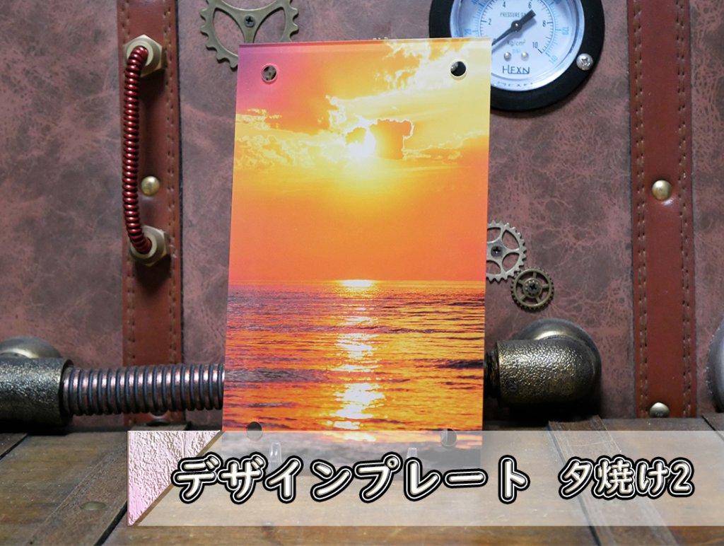 アクリルデザインプレート 夕焼け2