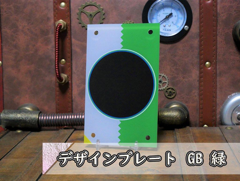 アクリルデザインプレート GB