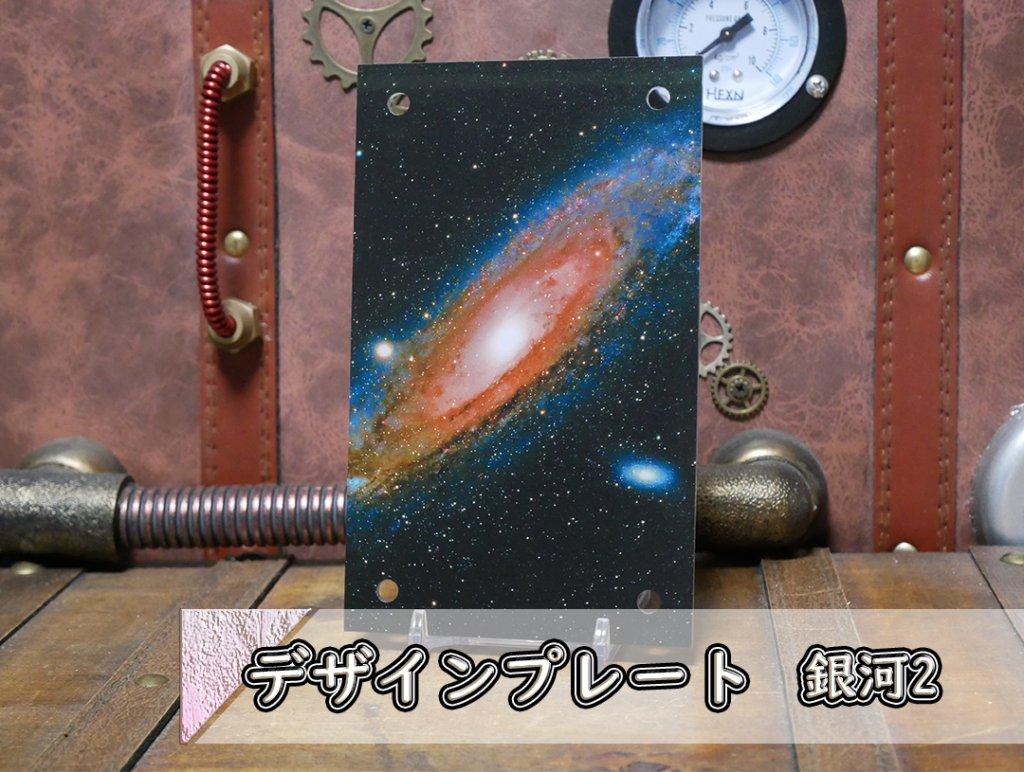 アクリルデザインプレート 銀河2