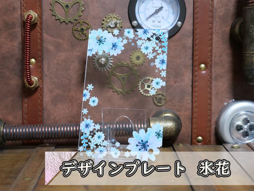 アクリルデザインプレート 氷花