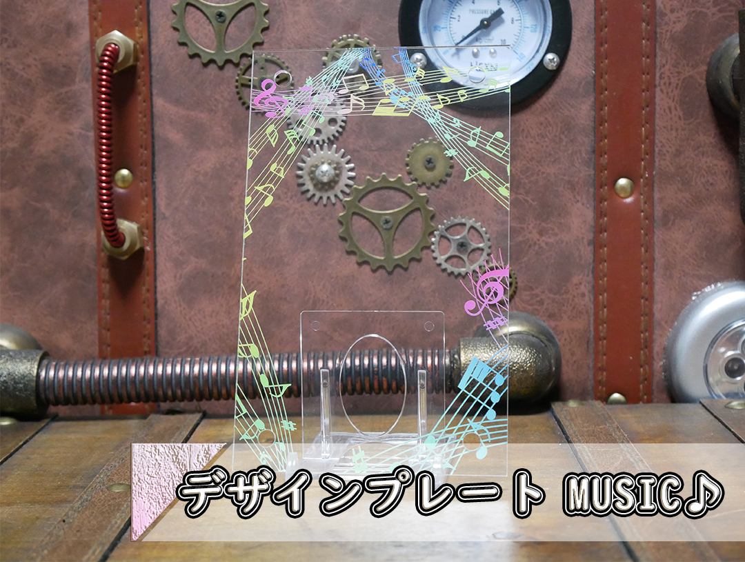 アクリルデザインプレート MUSIC♪