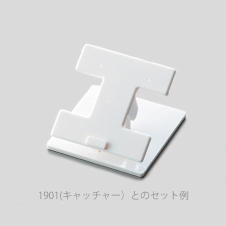 1901 キャッチャー 受け(20個入) 1個あたり¥50