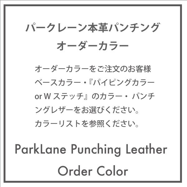 パークレーンパンチングレザー(Parklane Punching Leather)R50/R53/R52/R56/R55/R57/R60/R58/R59/R61【MINIシートカバー】