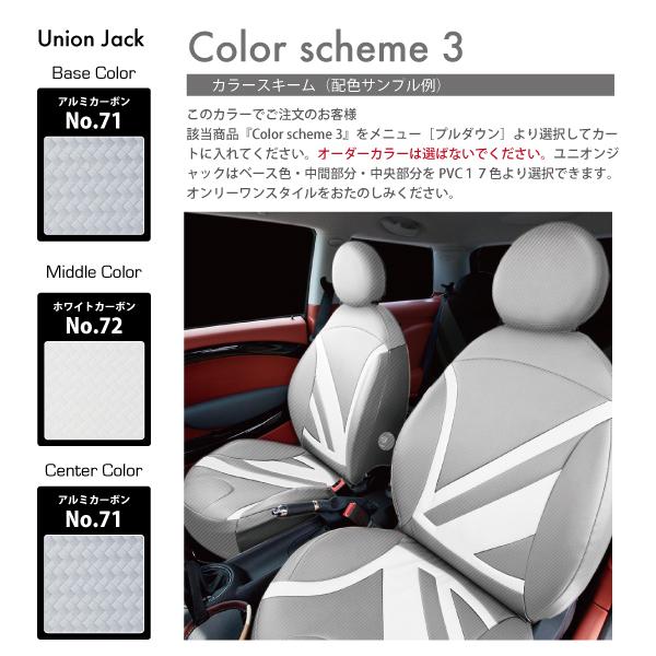 ユニオンジャックカーボンスタイル(Union Jack Carbon Style)R50/R53/R52/R56/R55/R57/R60/R58/R59/R61【MINIシートカバー】