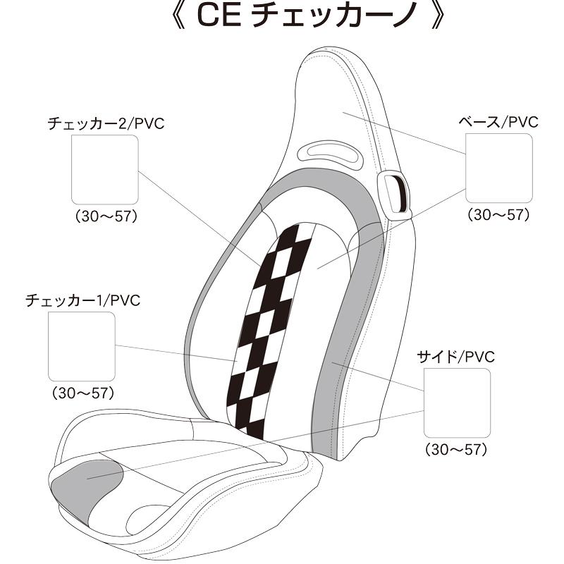 ABARTH 500/595 シートカバー チェッカーノ