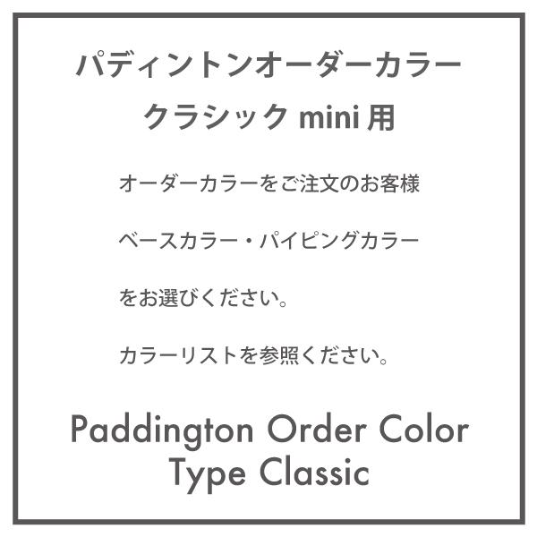 ClassicMini(クラシックミニ) シートカバー パディントン【CABANA】
