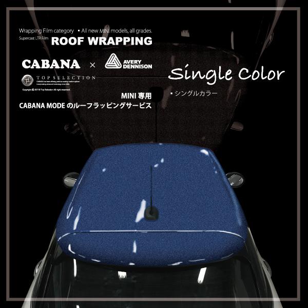 MINI ルーフラッピング<1カラー>【CABANA(カバナ)-car wrapping-】