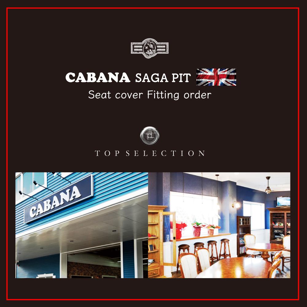 CABANA PIT 装着料(全席or取り外し+全席)●全席装着+CABANAシートカバーと同時オーダー ■10%OFF■