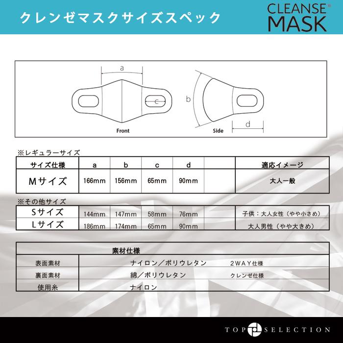 <BLACK> 抗菌・抗ウイルス機能繊維加工技術『CLEANSE®』MASK<クレンゼマスク>セット販売・抗菌・布マスク・洗えるマスク・日本製マスク・除菌・イータック・Etak