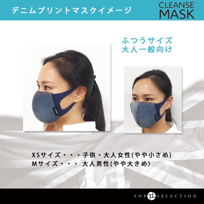 <デニム/CABANAタグ>2Way素材+オリジナルデニムプリントマスク