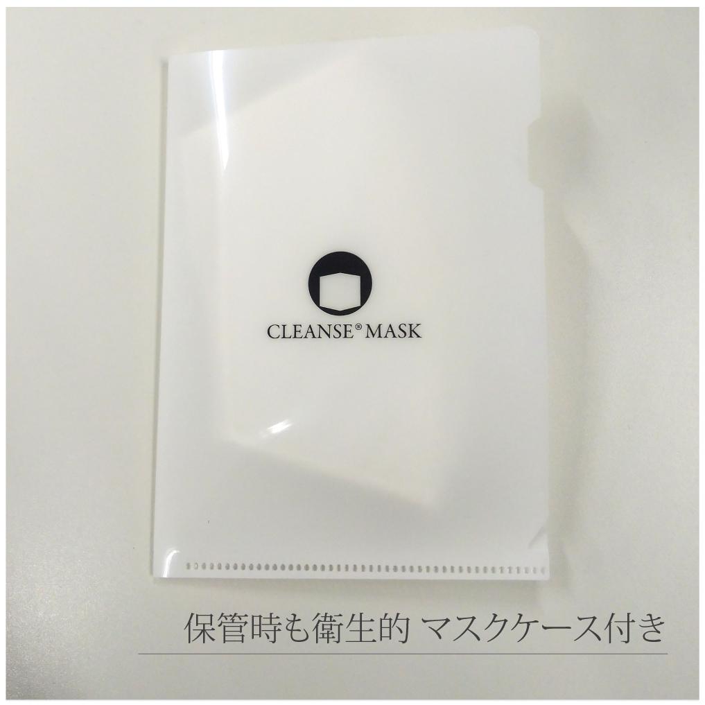 <WHITE/快適性【メッシュ+クレンゼ+綿混ダブルラッセル】> 抗菌・抗ウイルス機能繊維加工技術『CLEANSE®』MASK<クレンゼマスク>セット販売・抗菌・布マスク・洗えるマスク・日本製マスク・除菌・イータック・Etak