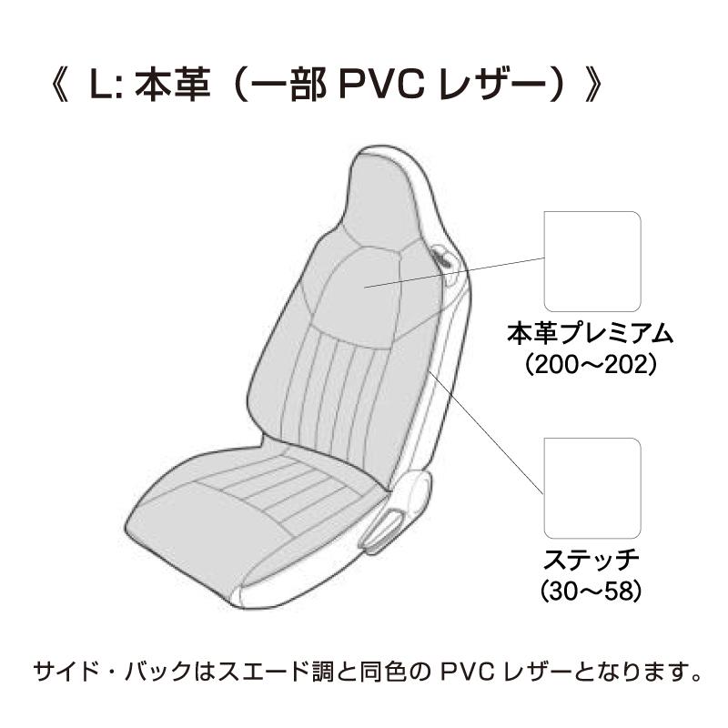 ROADSTER ND シートカバー TYPE L(本革&PVCレザー)【MAZDA】