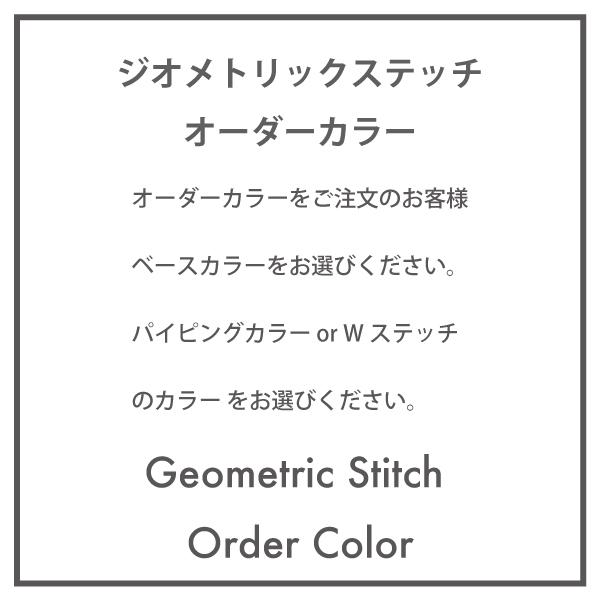 ジオメトリックパターンステッチ(Geometric Pattern Stitch) F56/F55/F54/F57/F60【MINIシートカバー】