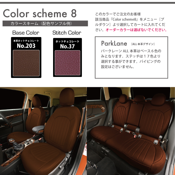 パークレーン本革(Parklane Genuine Leather) F56/F55/F54/F57/F60【MINIシートカバー】
