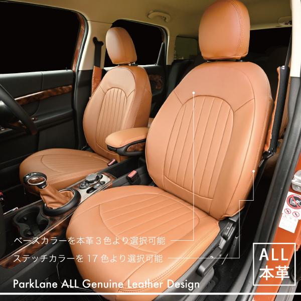 パークレーン本革(Parklane Genuine Leather) F56/F55/F54/F57/F60【MINIシートカバー】
