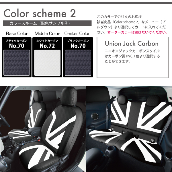 ユニオンジャックカーボンスタイル(Union Jack Carbon Style) F56/F55/F54/F57/F60【MINIシートカバー】