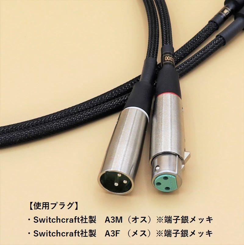 XLRケーブル(通常接続/クロス接続選択可能) WTS-X3300