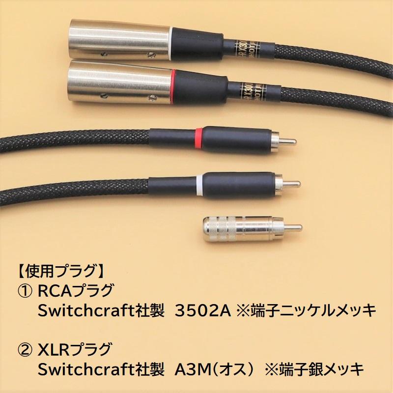 RCA→XLR変換ケーブル(2番HOT/3番HOT選択可能) WTS-RX3000
