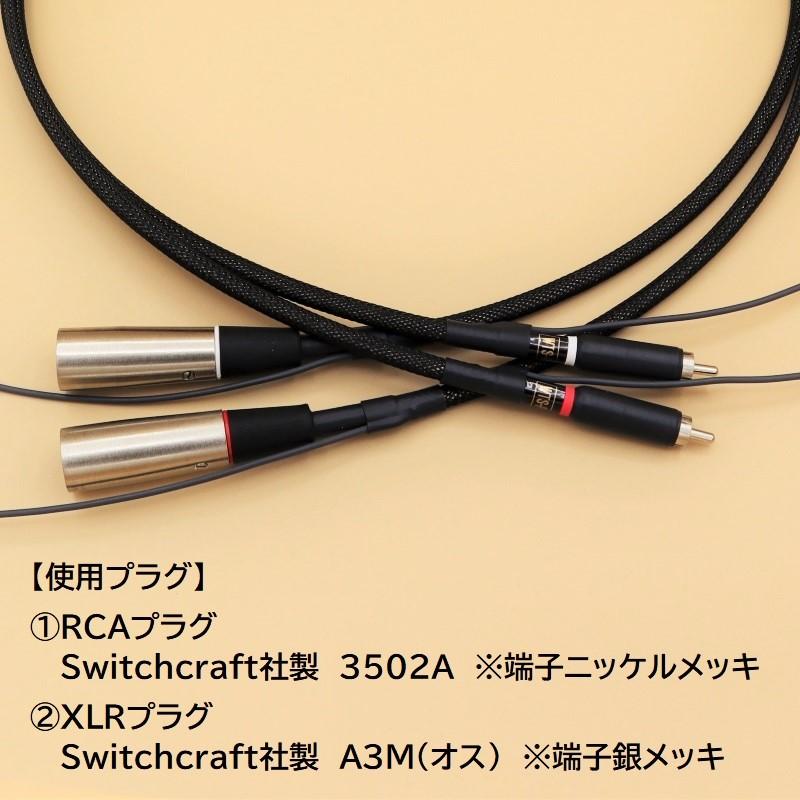 RCA-XLRフォノケーブル(バランス伝送対応) WTS-PX3200