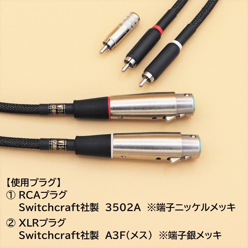 XLR→RCA変換ケーブル(2番HOT/3番HOT選択可能) WTS-XR3000