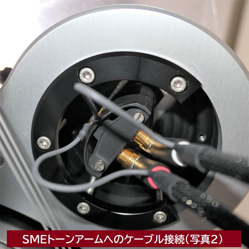 SMEトーンアーム専用 バランス伝送対応フォノケーブル WTS-PX5200L