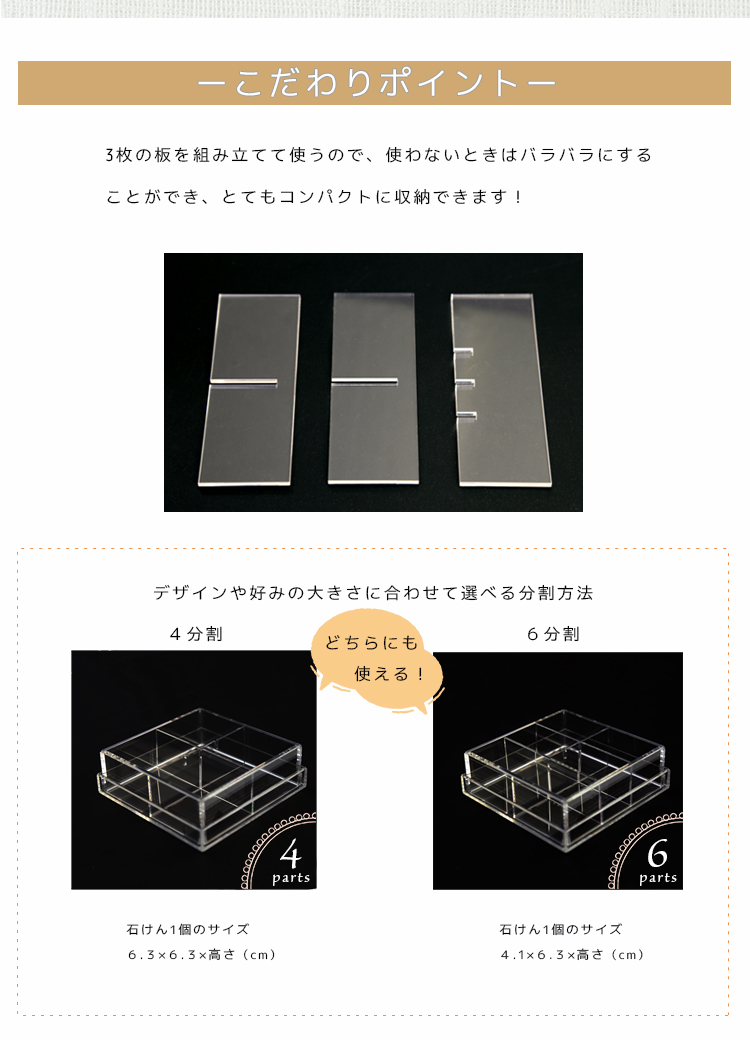 【ポストお届け可/5】ブラウニー・ハーフタイプ専用 パーテーションボードセット