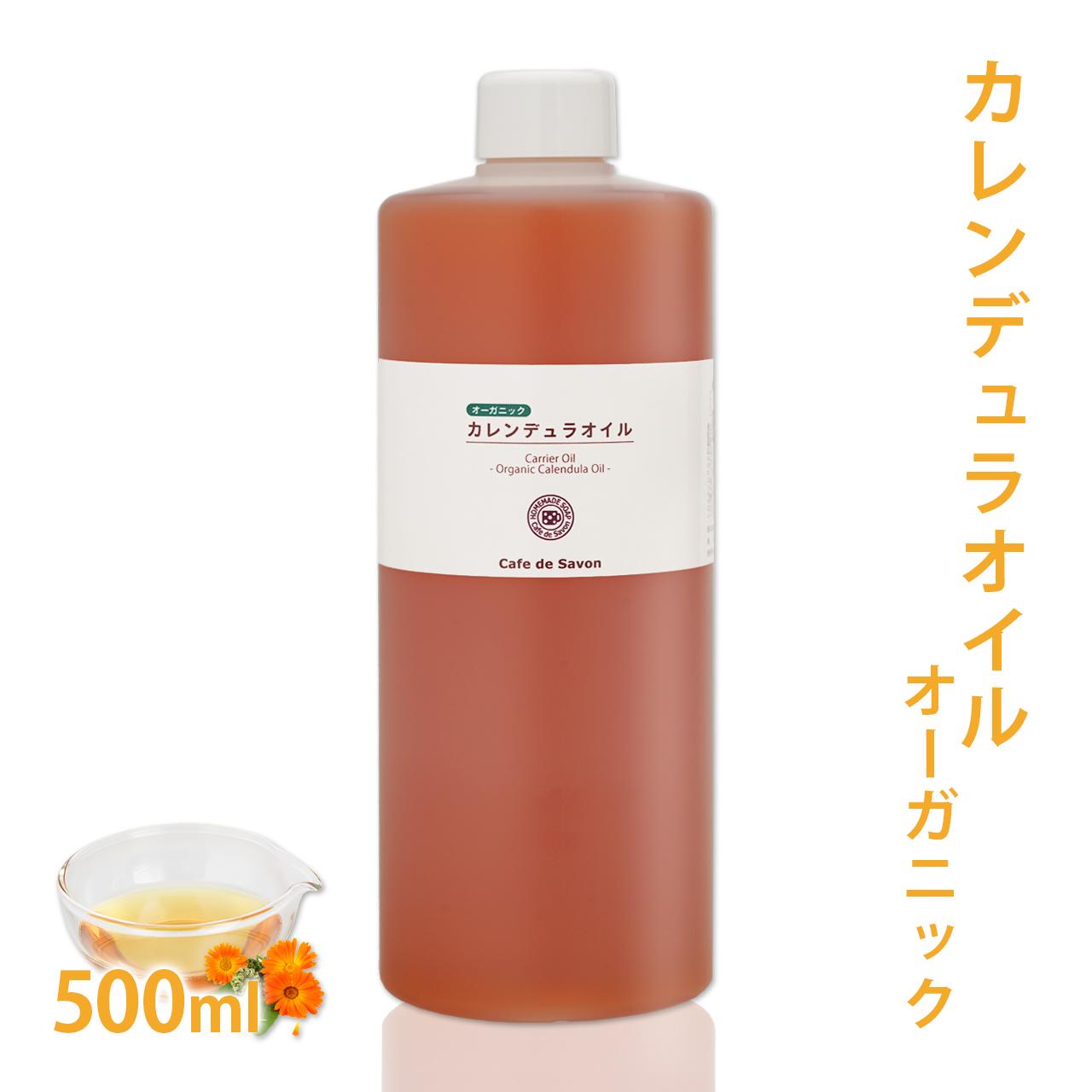 オーガニック カレンデュラオイル [マリーゴールド抽出油]500ml