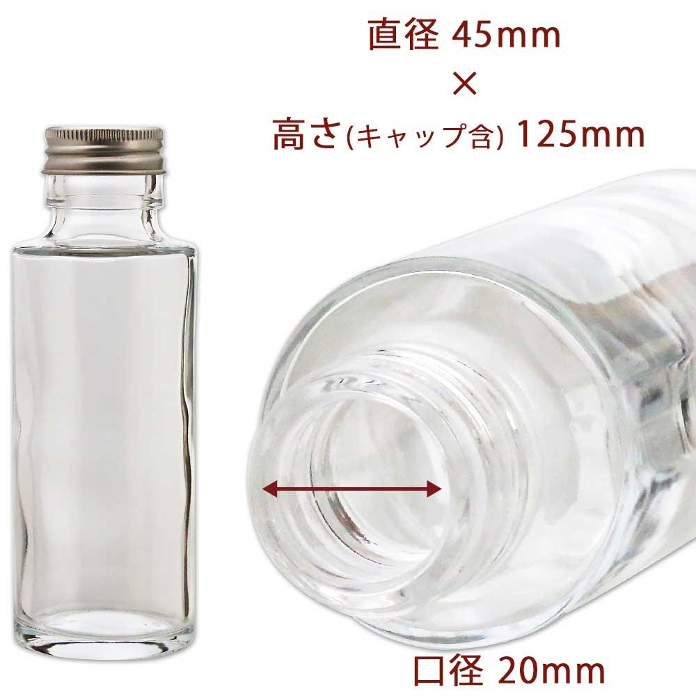 国産ガラス瓶 ベーシック 100ml【ハーバリウム/ボトル/ビン/円柱/ドライフラワー/チンキ/ドレッシング/バスソルト/キット】