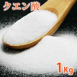 【ネコポス送料無料】クエン酸(食品添加物規格)1kg 【ポストお届け可】