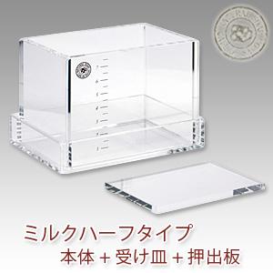 手作り石鹸用アクリルモールド ミルク・ハーフタイプセット[押出板付き]