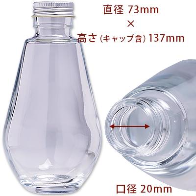 国産ガラス瓶 ドロップ 200ml